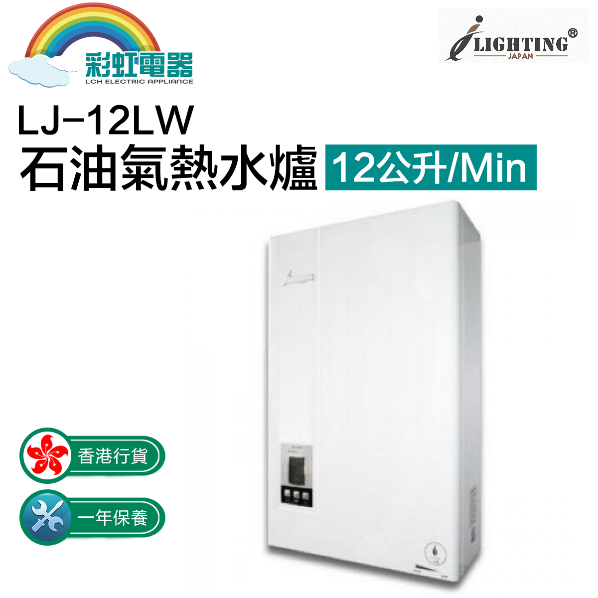 LJ-12LW petroleum gas water heater 12.0 liters / minute