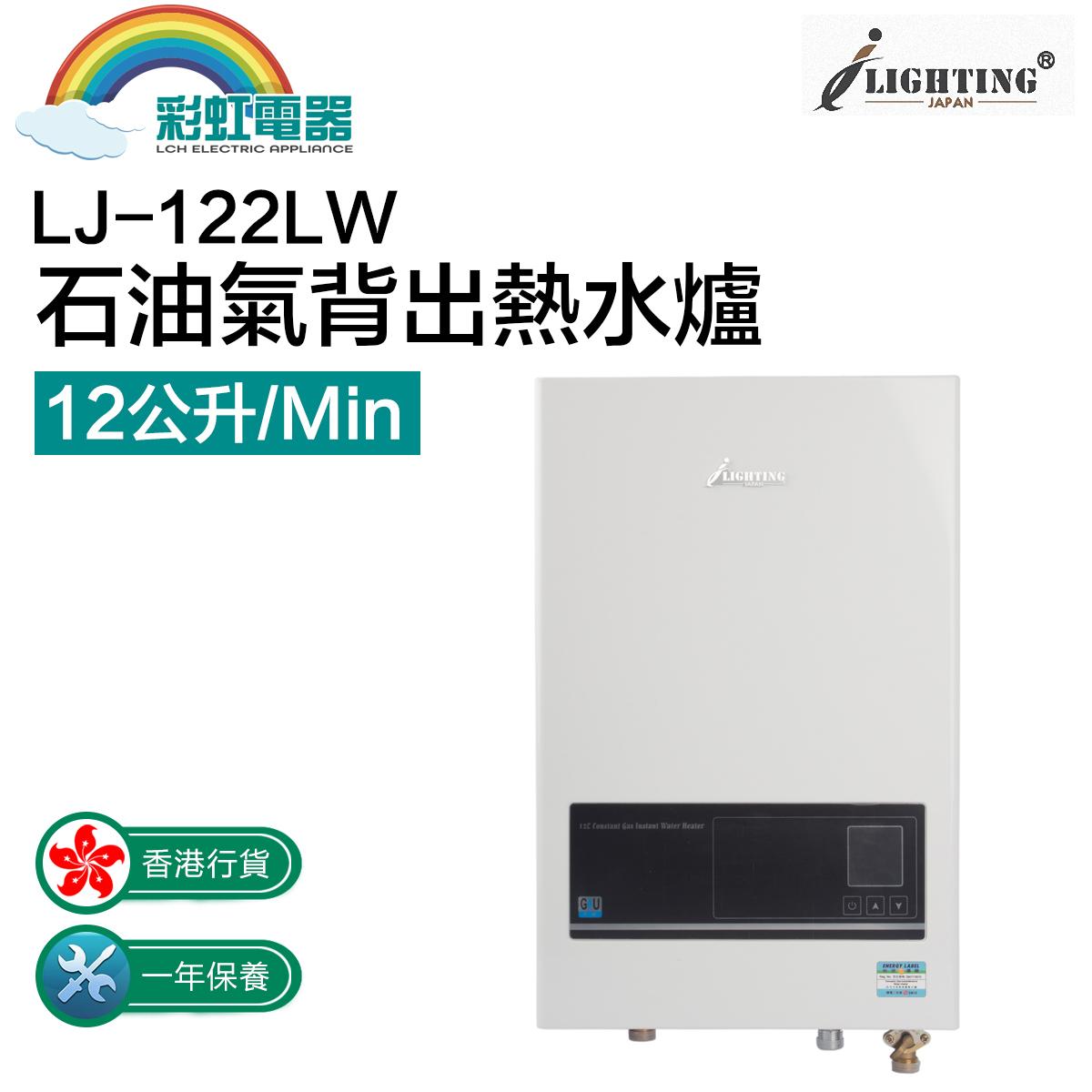 LJ-122LW 石油氣背出熱水爐(白色)