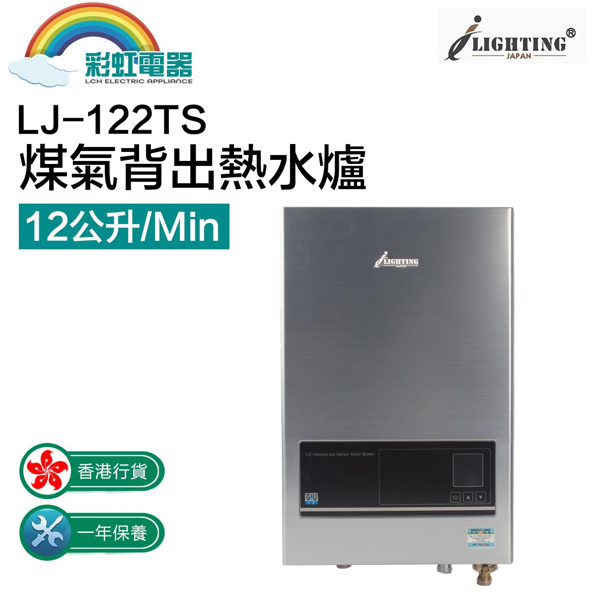 LJ-122TS gas back water heater (silver)