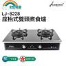 LJ-8228 Benchtop double-head cooking stove (LPG)