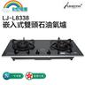 LJ-L8338 embedded double head LPG stove - green