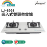LJ-8998 石油氣嵌入式雙頭煮食爐-白