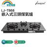 LJ-T868 embedded three-head gas stove