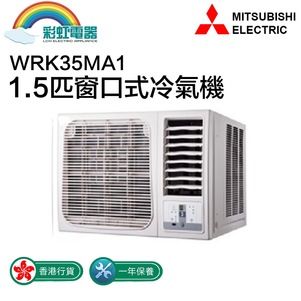 WRK35MA1 淨冷抽濕遙控型 1.5匹窗口式冷氣機