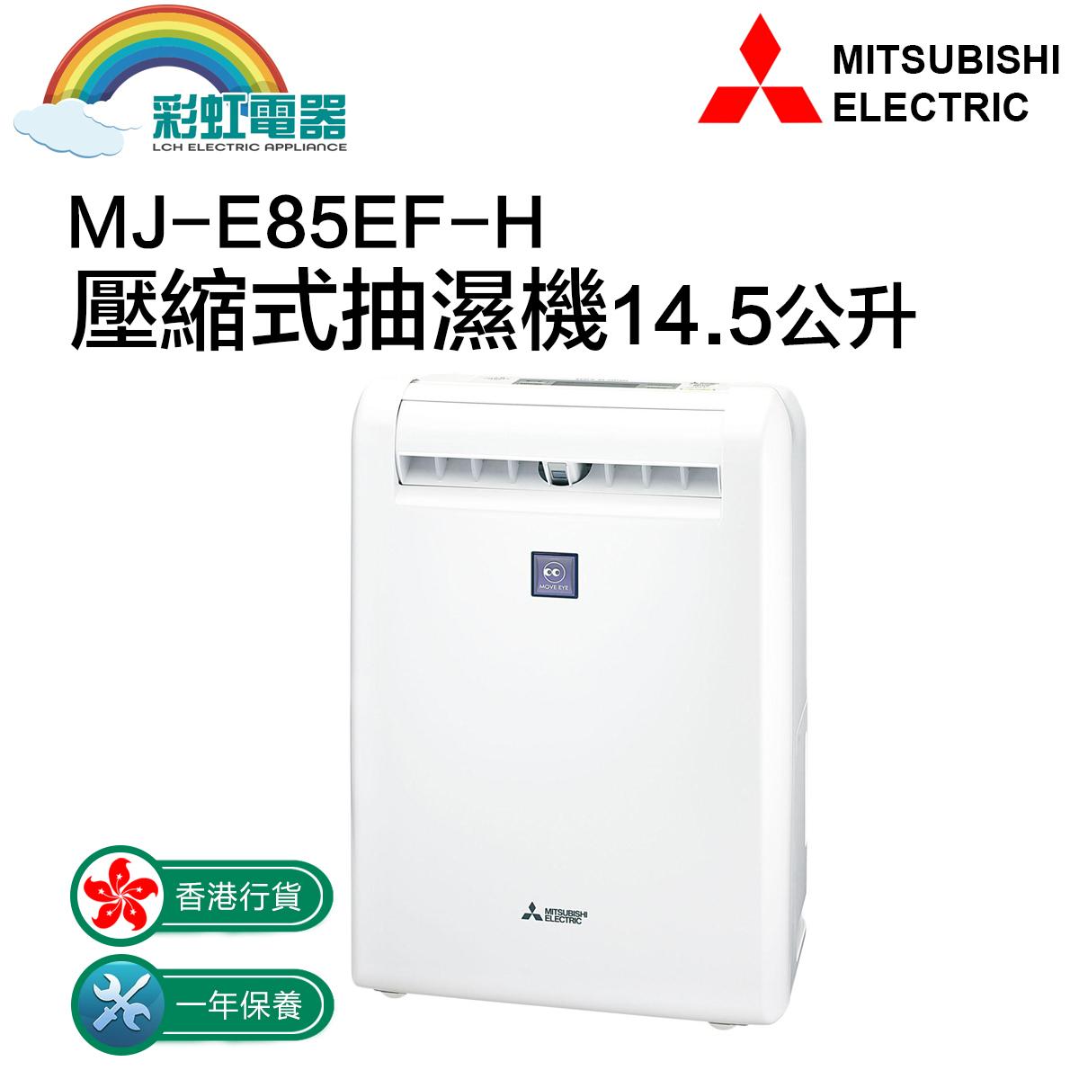 MJ-E85EF-H 14.5 liter Compressed dehumidifier