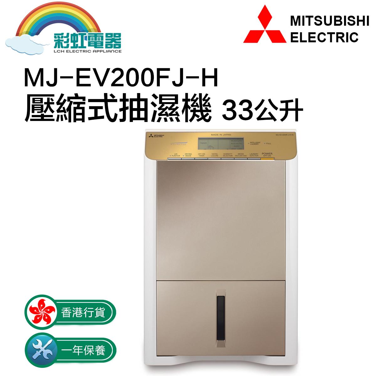 MJ-EV200FJ-H 33公升 壓縮式抽濕機-金