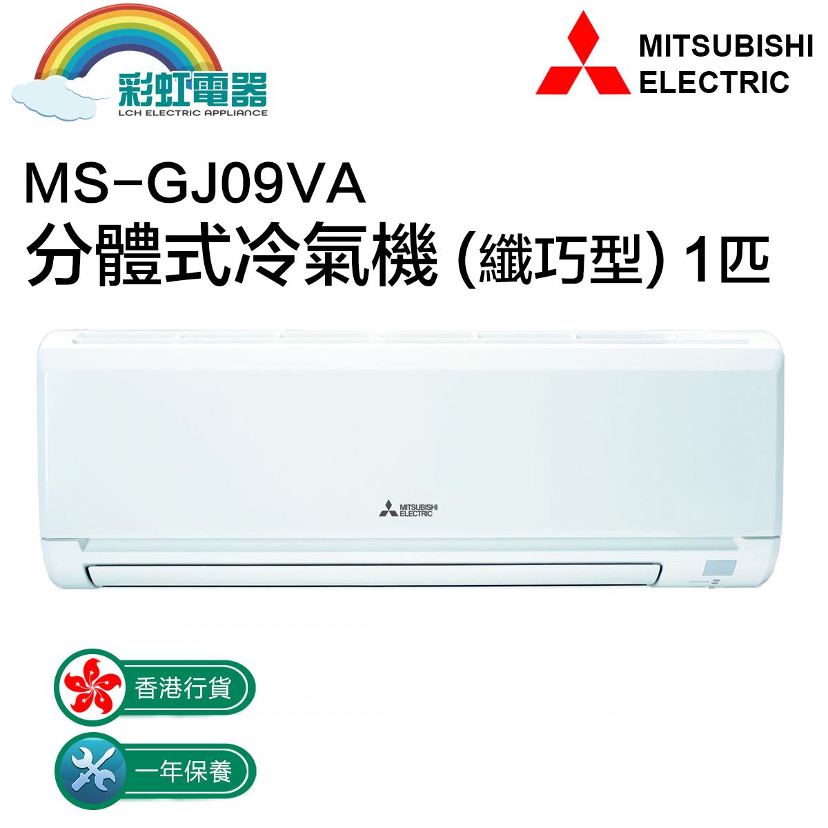 MS-GJ09VA 1匹 分體式冷氣機(纖巧型)