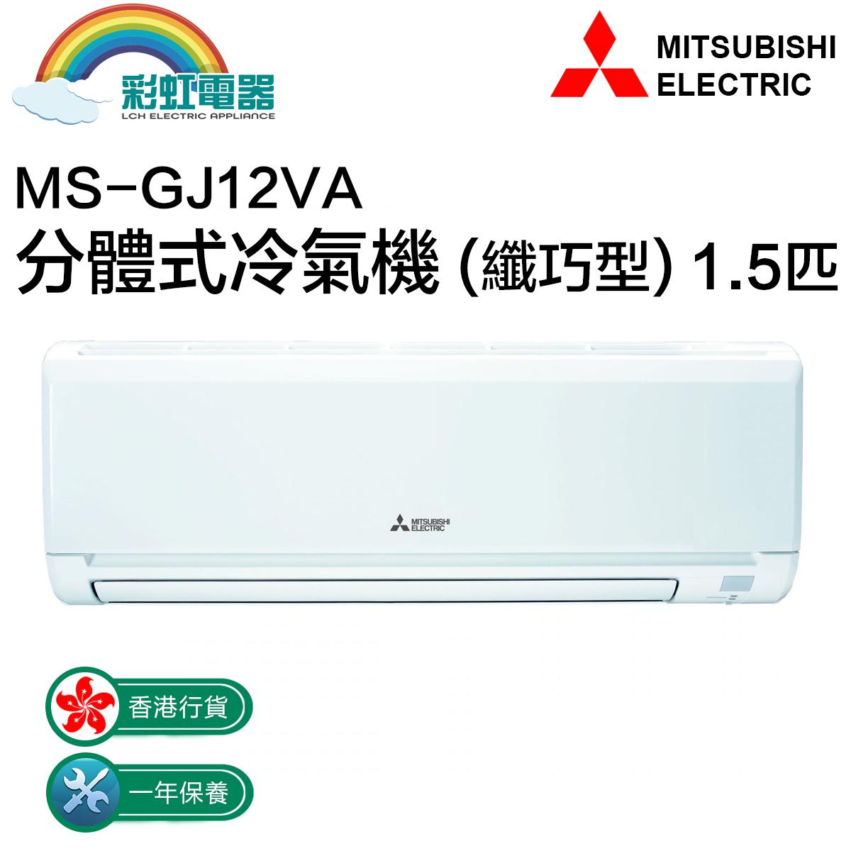 MS-GJ12VA 1.5匹 分體式冷氣機(纖巧型)