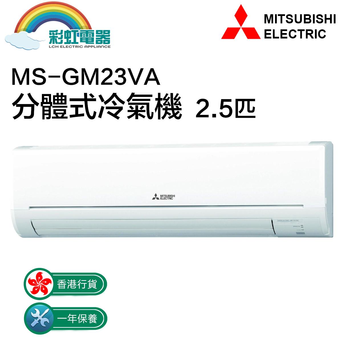 MS-GM23VA 2.5匹 分體式冷氣機