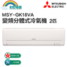 MSY-GK18VA 2 horse Frequency conversion split type air-conditioner