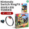 Switch RingFit Adventure fitness ring adventure with game set (parallel import)