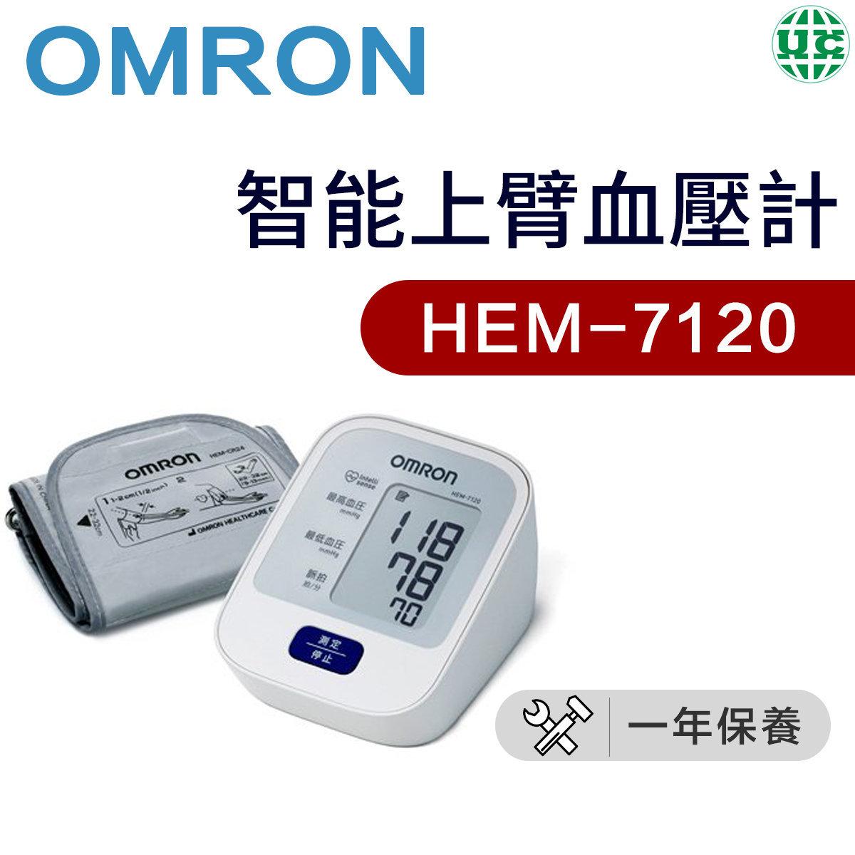 HEM-7120 上臂式血壓計(平行進口)