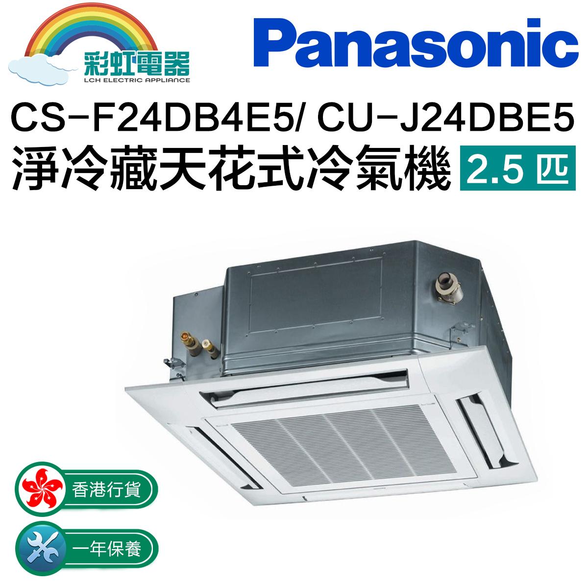 CS-F24DB4E5/ CU-J24DBE5 net refrigerating day fancy air conditioner 2.5 horse