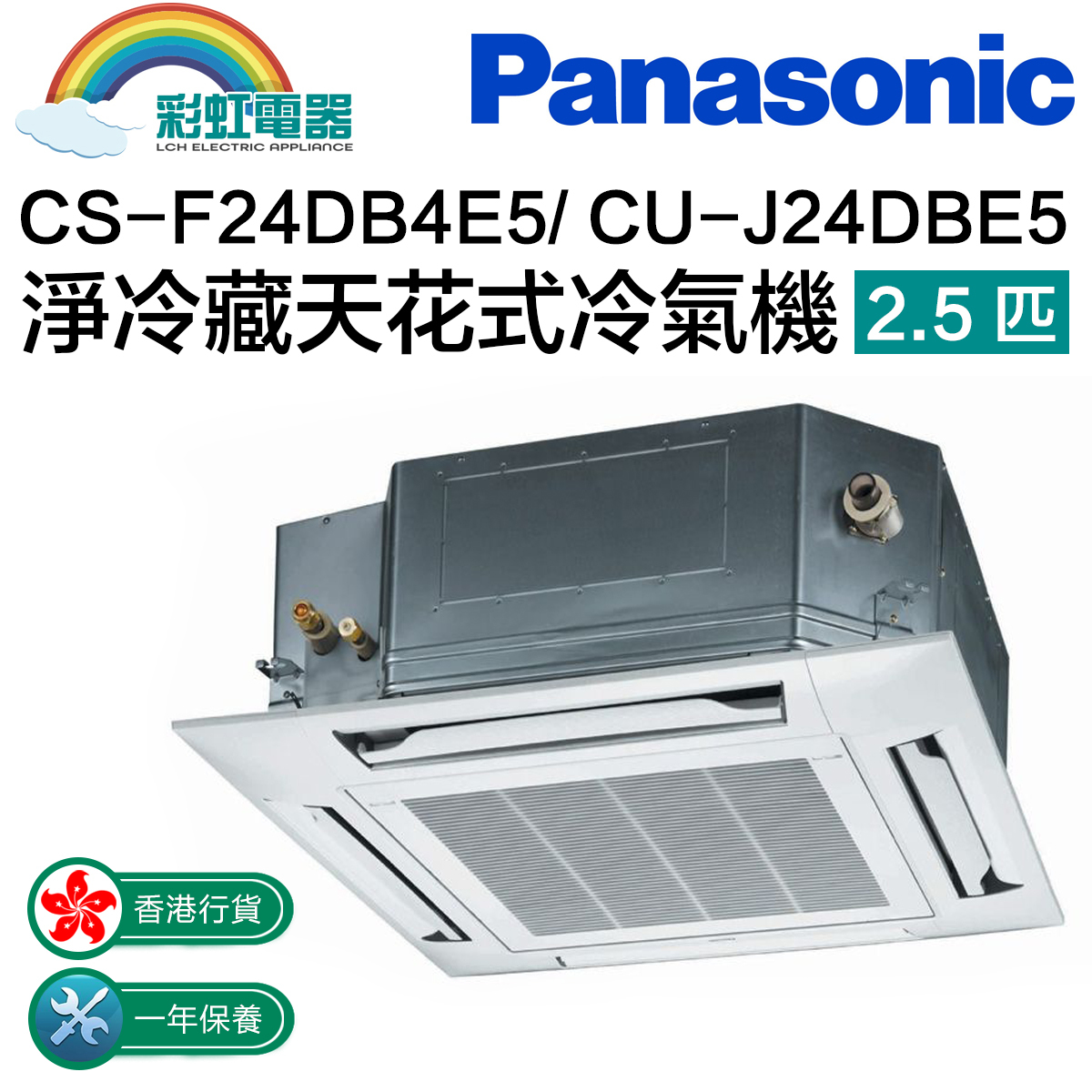 Cs-f28db4e5 / cu-j28dbe8 net refrigerating day fancy air conditioner 3 horse