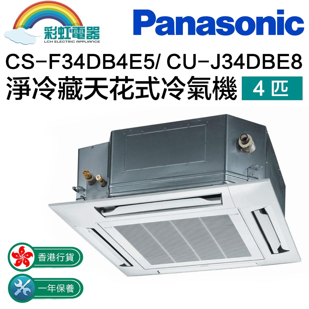 CS-F34DB4E5/ CU-J34DBE8 Net refrigerating day fancy air conditioner 4 horse