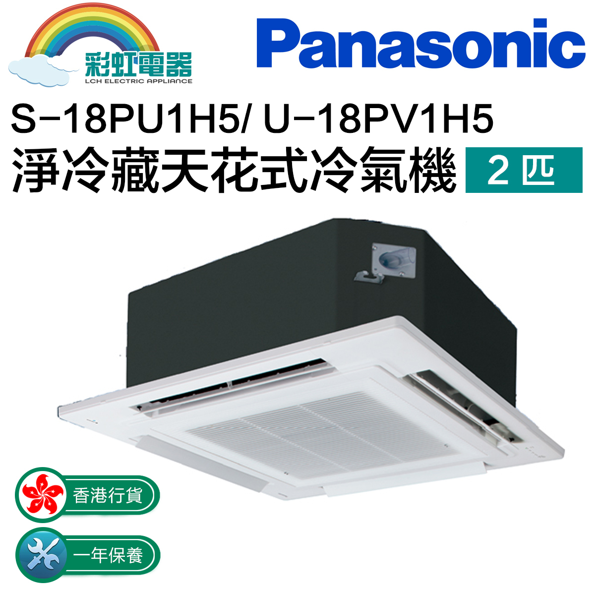 S-18pu1h5 / u-18pv1h5 net refrigerating day fancy air conditioner 2 pieces