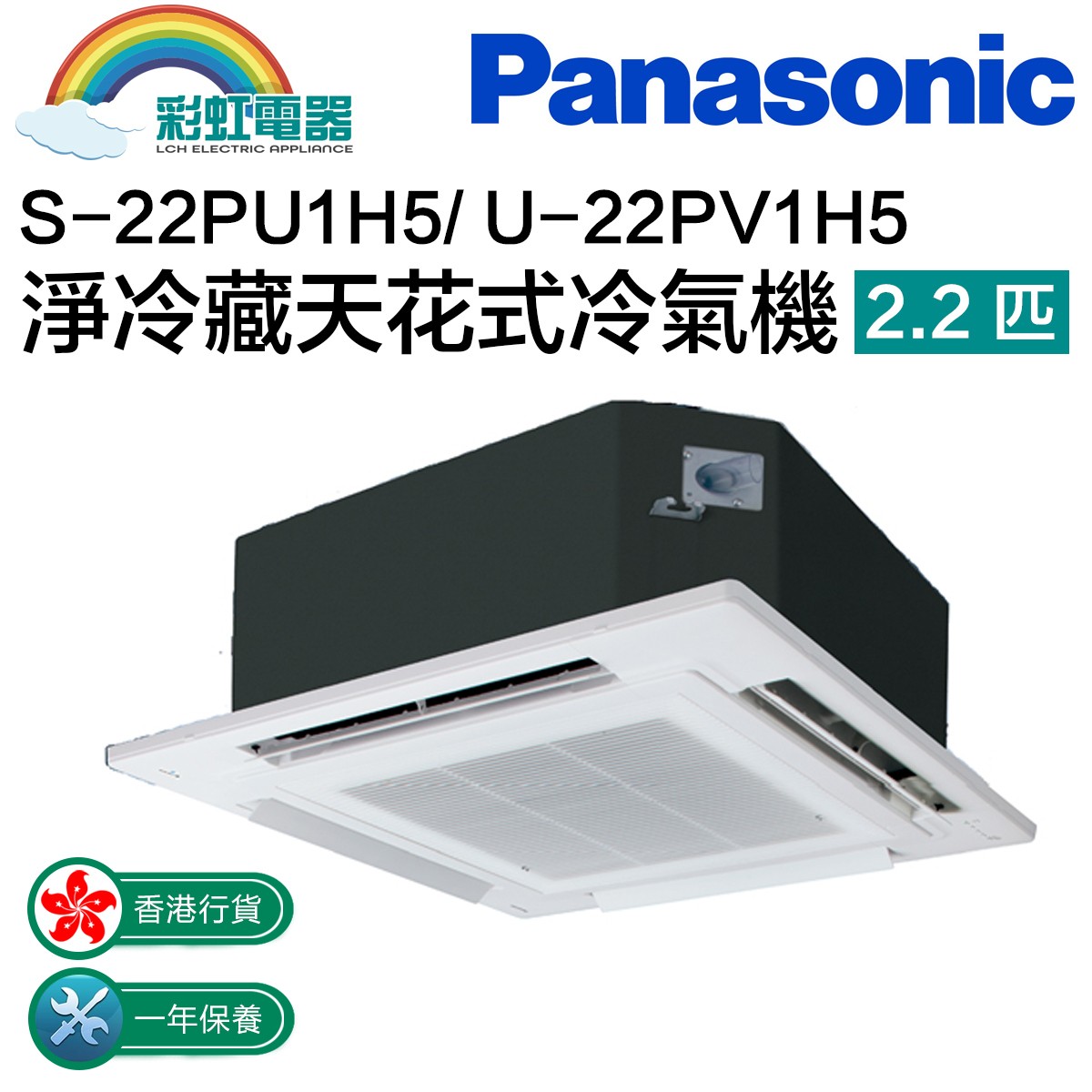 S-22pu1h5 / u-22pv1h5 net refrigerating day fancy air conditioner 2.2 pieces