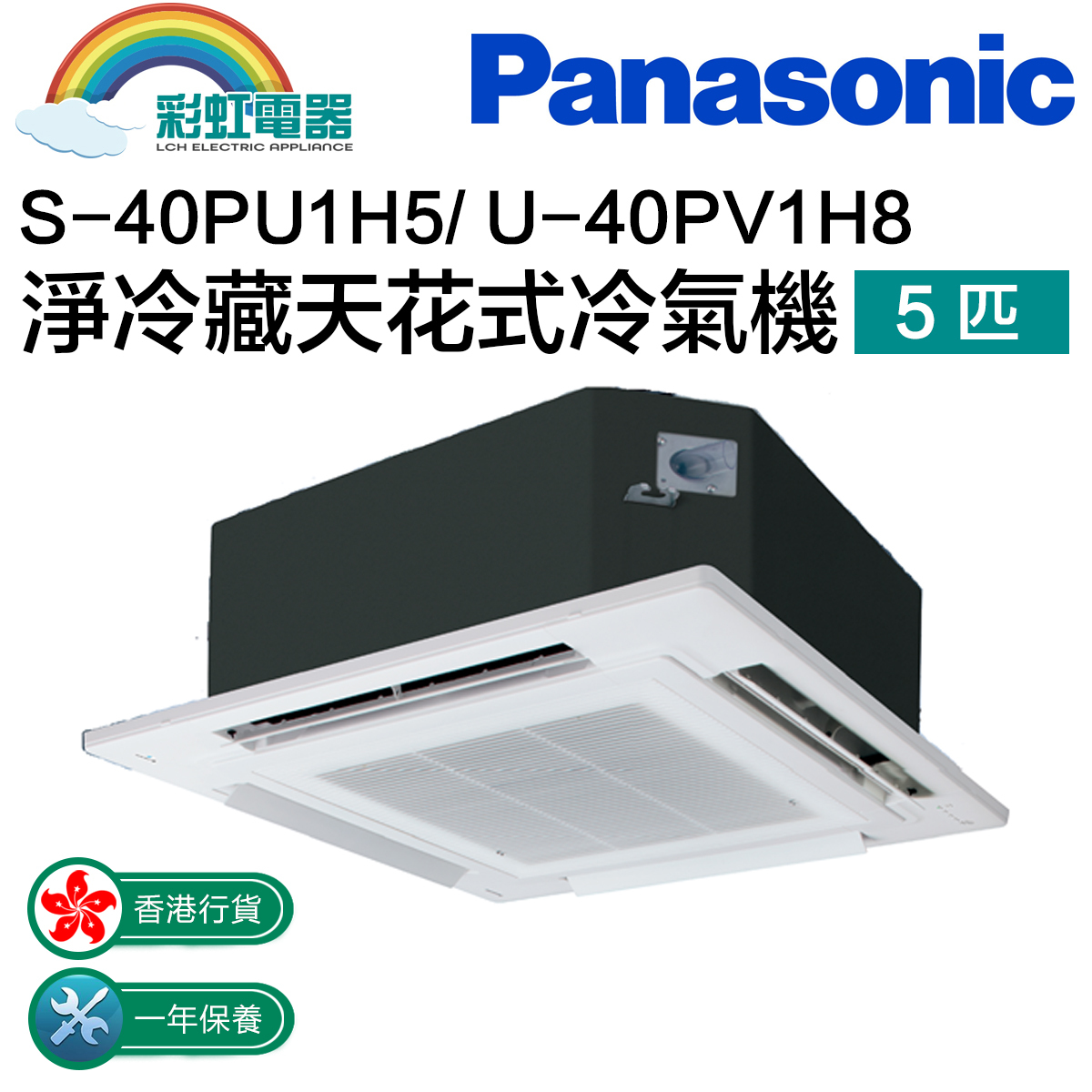 S-40PU1H5/ U-40PV1H8 Net refrigerating day fancy air conditioner 5 pieces