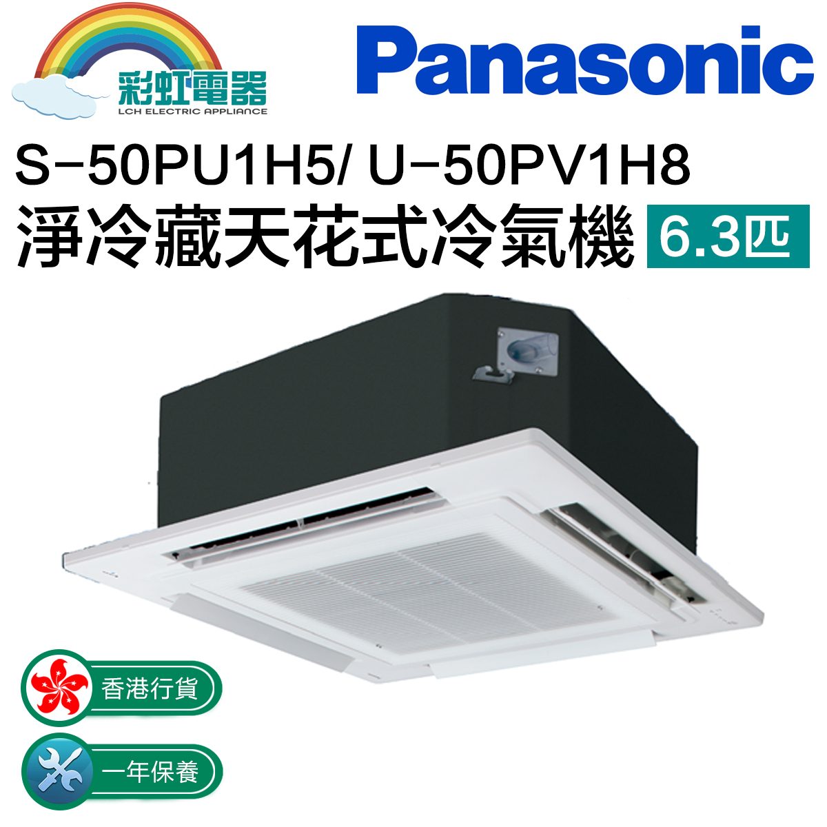 S-50PU1H5/ U-50PV1H8 Net refrigerating day fancy air conditioner 6.3 horse