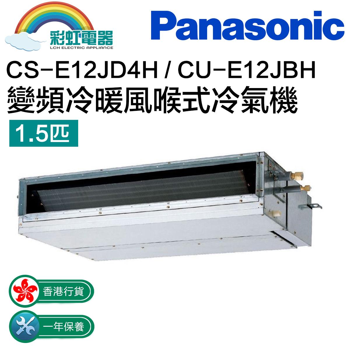 CS-E12JD4H/CU-E12JBH變頻冷暖低壓風喉式冷氣機 1.5匹