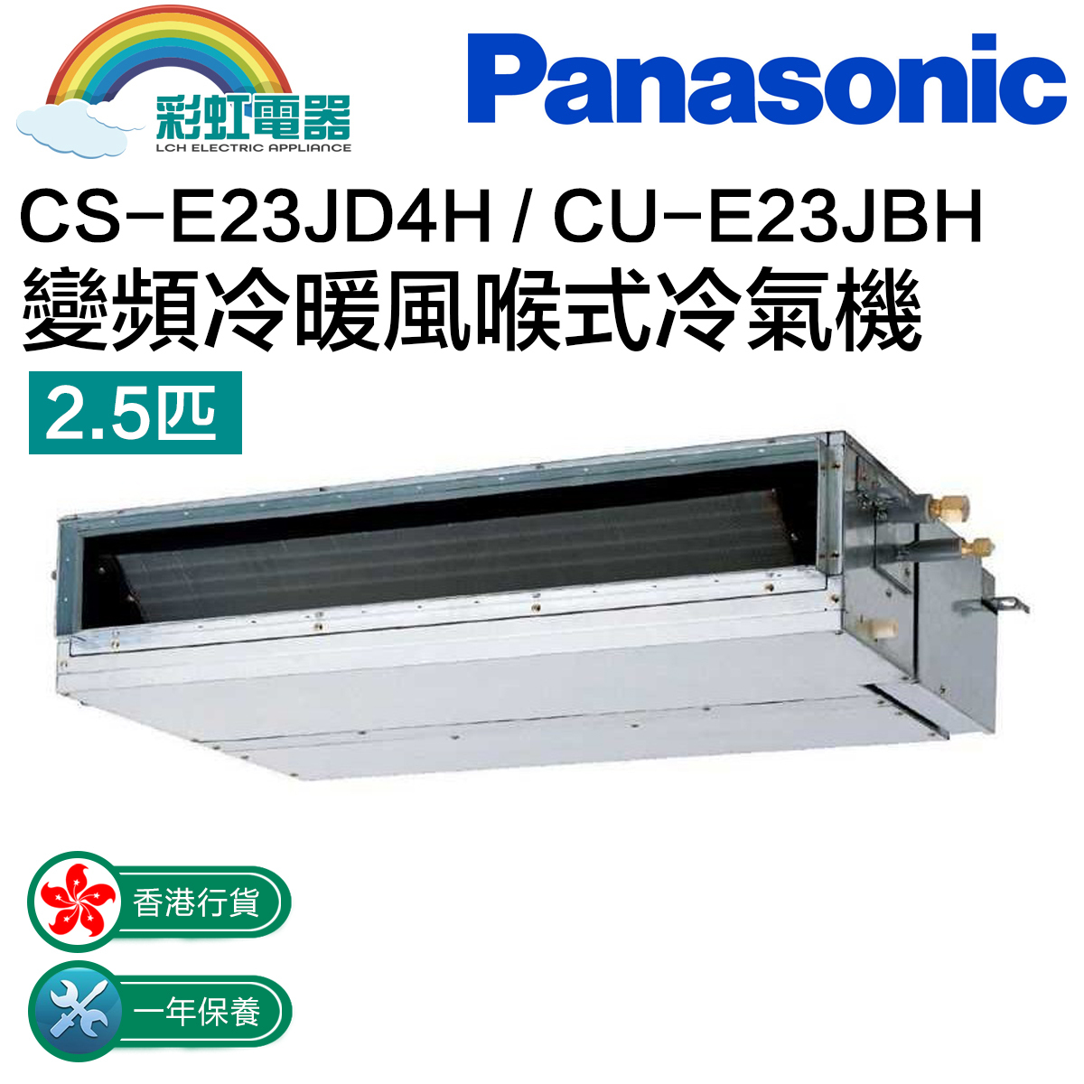 CS-E23JD4H / CU-E23JBH 2.5 variable frequency cold/warm low-pressure air duct air conditioner