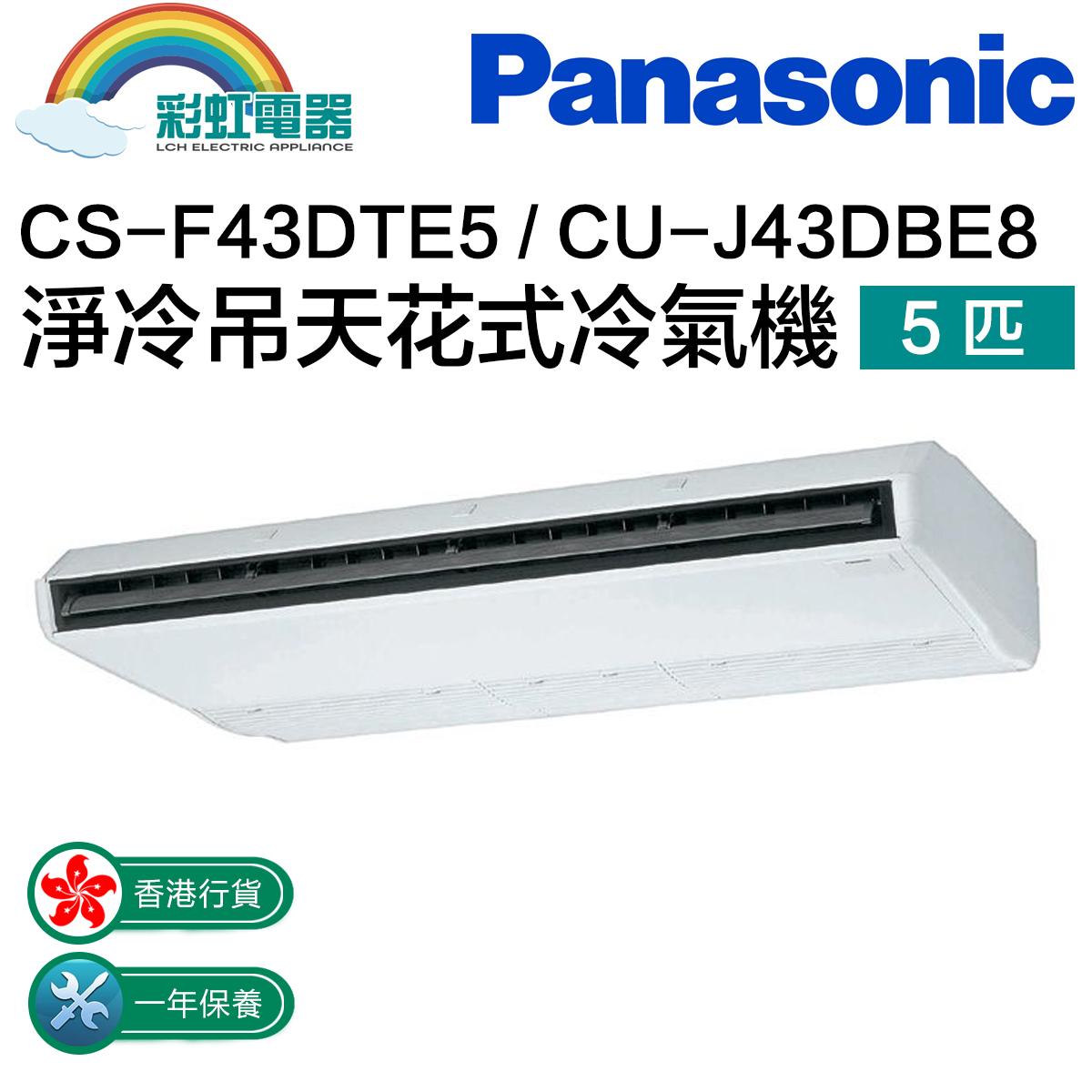 CS-F43DTE5/CU-J43DBE8 淨冷吊天花式冷氣機 5匹(有線/無線搖控器)
