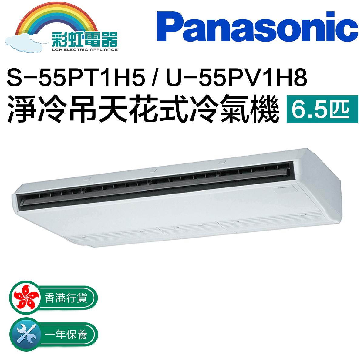 S-55PT1H5/U-55PV1H8 淨冷吊天花式冷氣機 6.5匹(有線/無線搖控器)