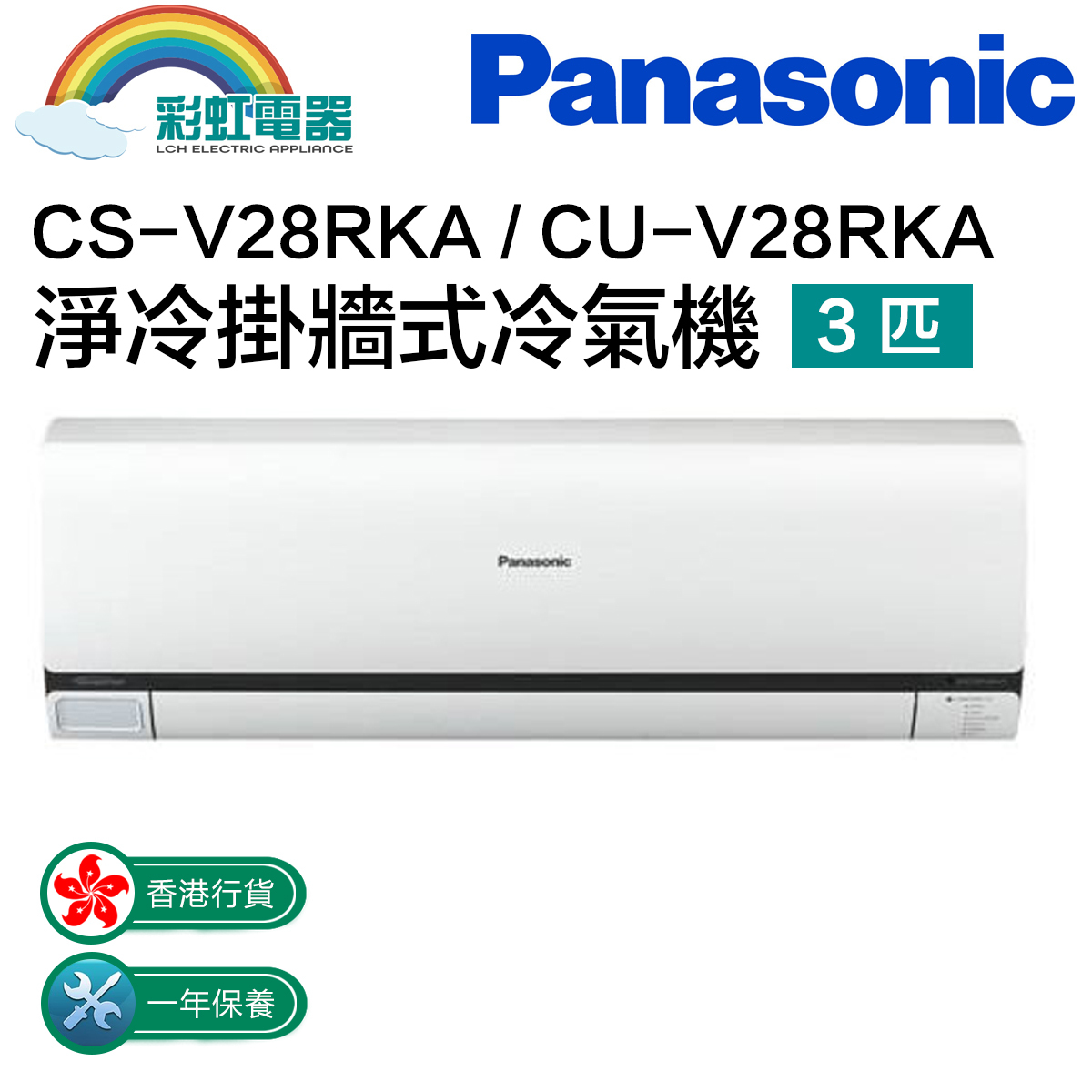 CS-V28RKA / CU-V28RKA net cooling wall type air conditioner 3 pieces (wireless remote control)