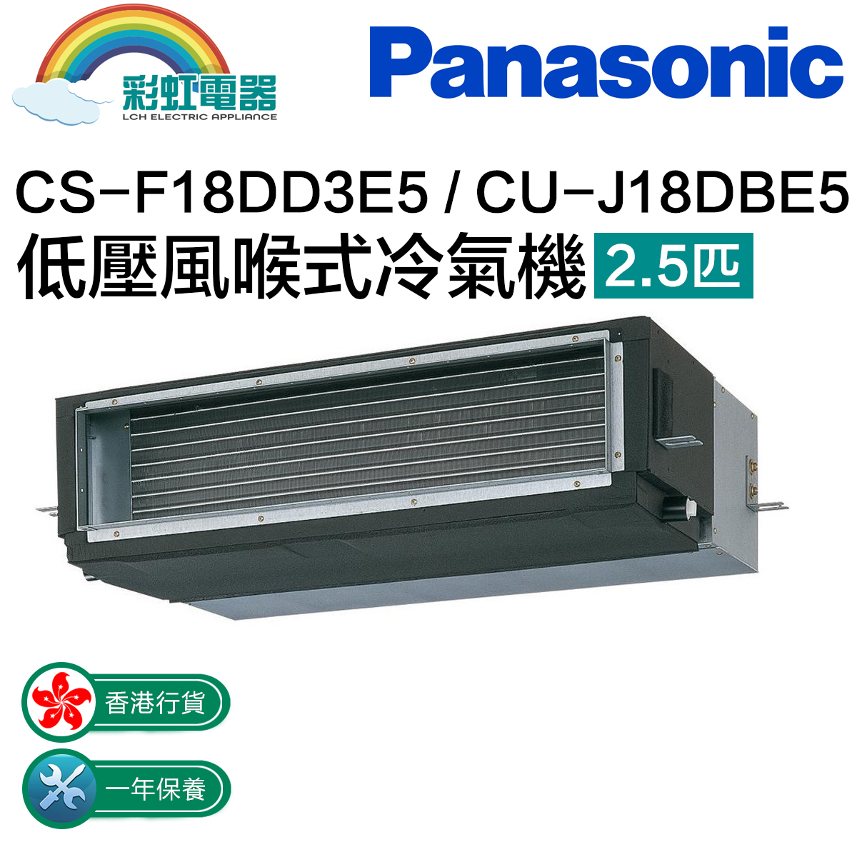 CS-F24DD3E5 / CU-J24DBE8 Net cooling low pressure air duct type air conditioner 2.5 horse