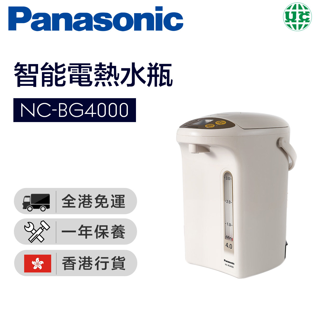 NC-BG4000 4.0 liter Electric pump water and electricity thermos(Hong Kong licensed)