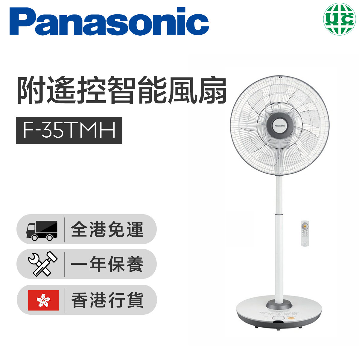 F-35TMH with remote control smart fan(Hong Kong licensed)