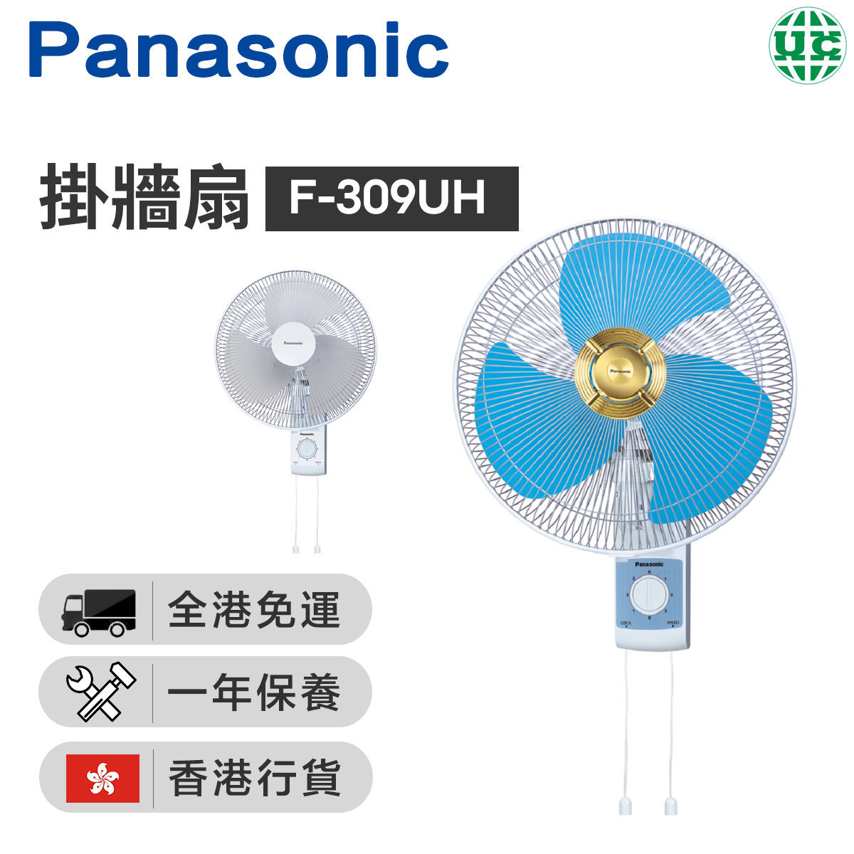 F-309UH wall fan (30cm /12 inches)(blue)(Hong Kong licensed)