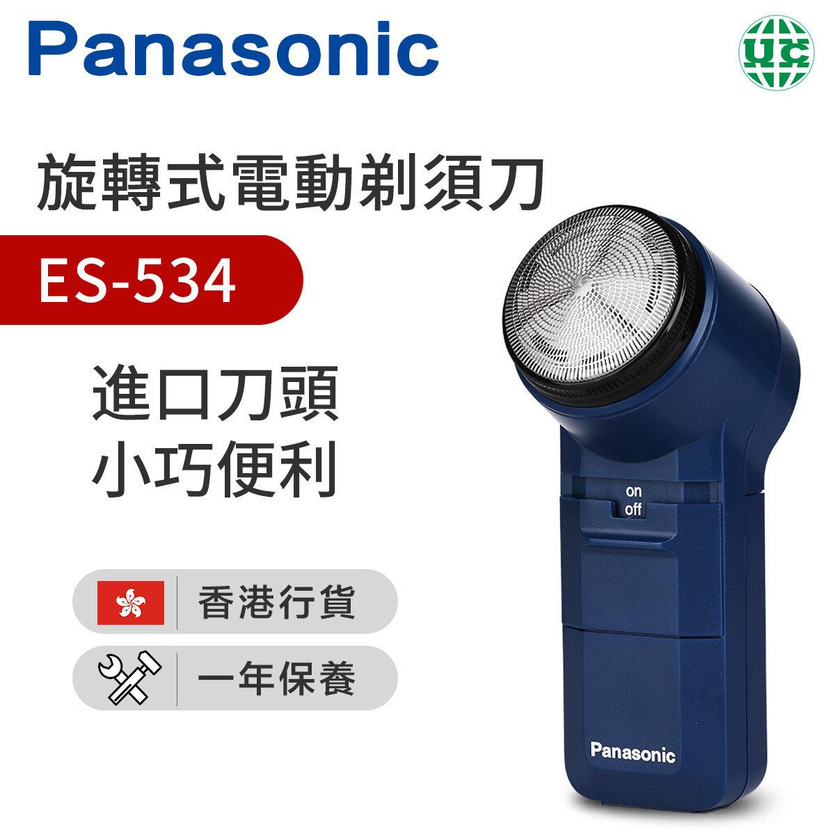 ES-534 Battery Shaver(Hong Kong licensed)