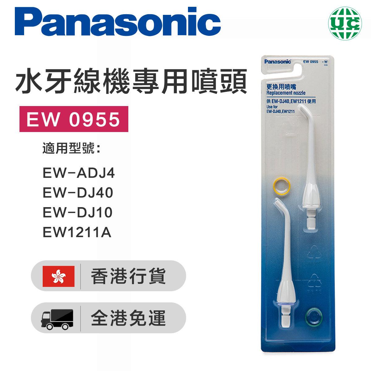EW0955 水牙線專用噴頭(香港行貨)