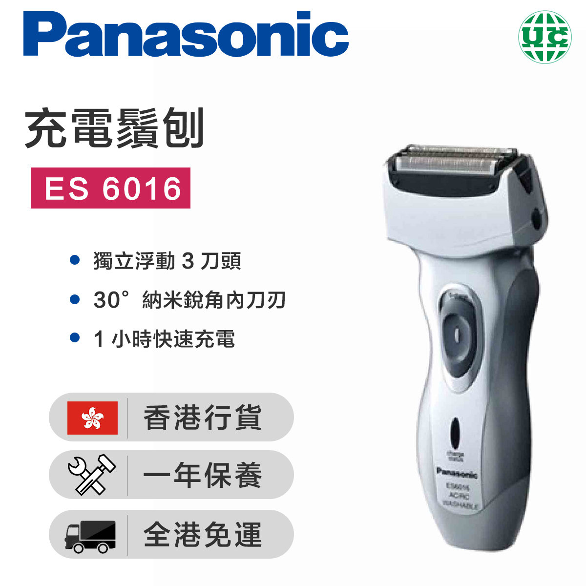 ES-6016 Charging Shaver(Hong Kong licensed)