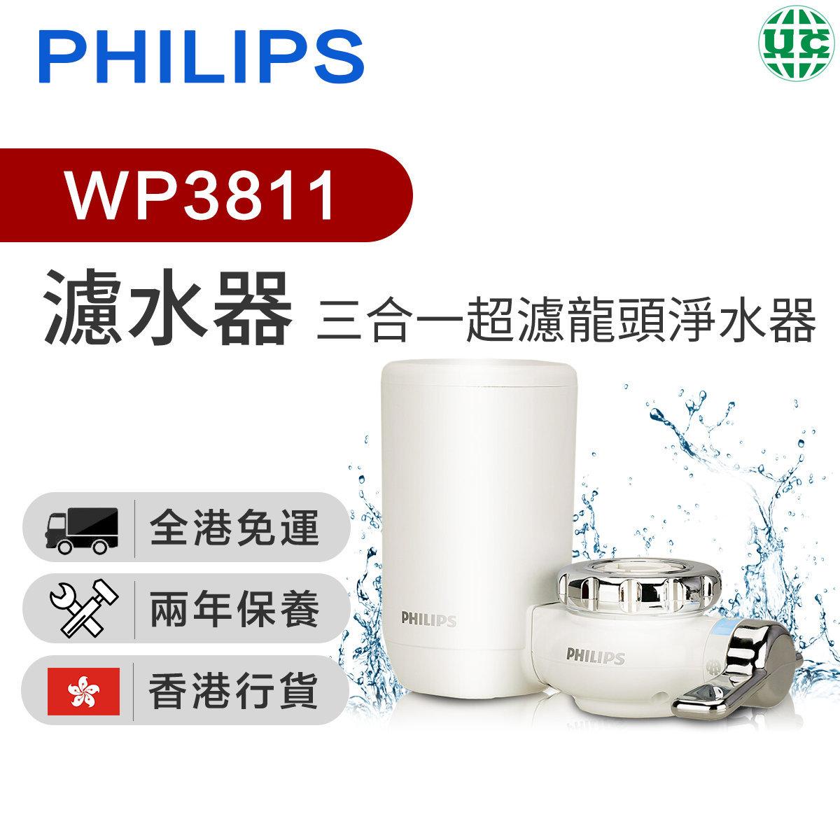 WP3811 Faucet Water Filter (Hong Kong licensed)