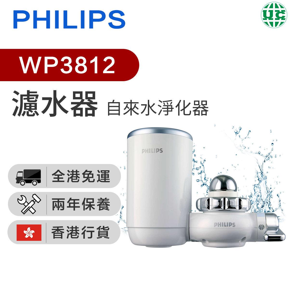 WP3812 Faucet Water Filter (Hong Kong licensed)