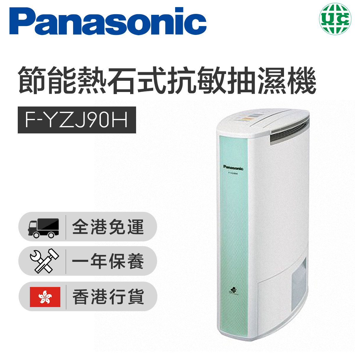 F-YZJ90H ECONAVI 智慧節能「熱石式」抗敏抽濕機(9公升)(香港行貨)