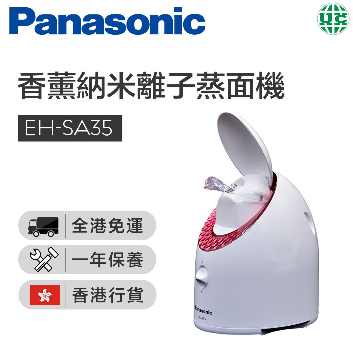 EH-SA35 Aromatherapy nano-ion steaming machine(Hong Kong licensed)