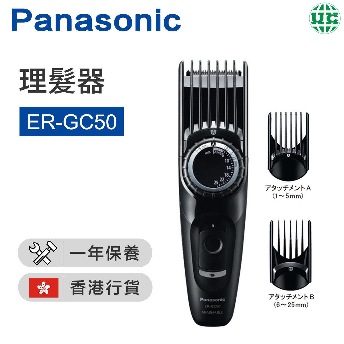 ER-GC50 理髮器(香港行貨)