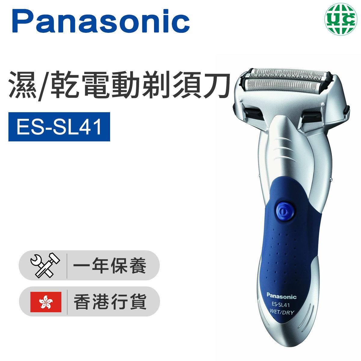 ES-SL41 wet/dry electric shaver-sliver (Hong Kong licensed)