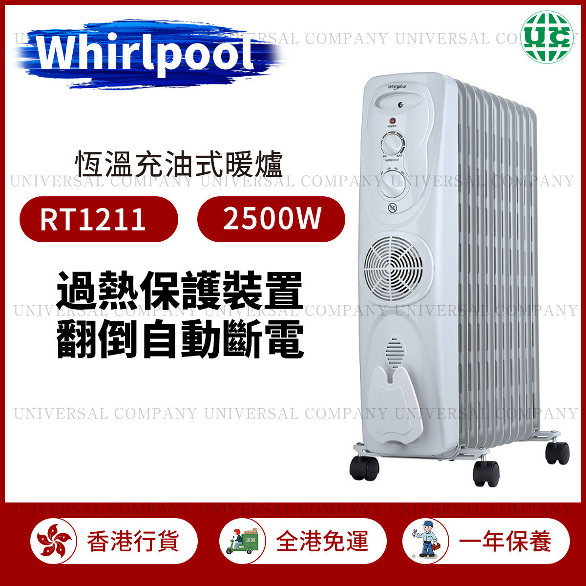 RT1211 2500W constant temperature oil-filled heater (licensed from Hong Kong)