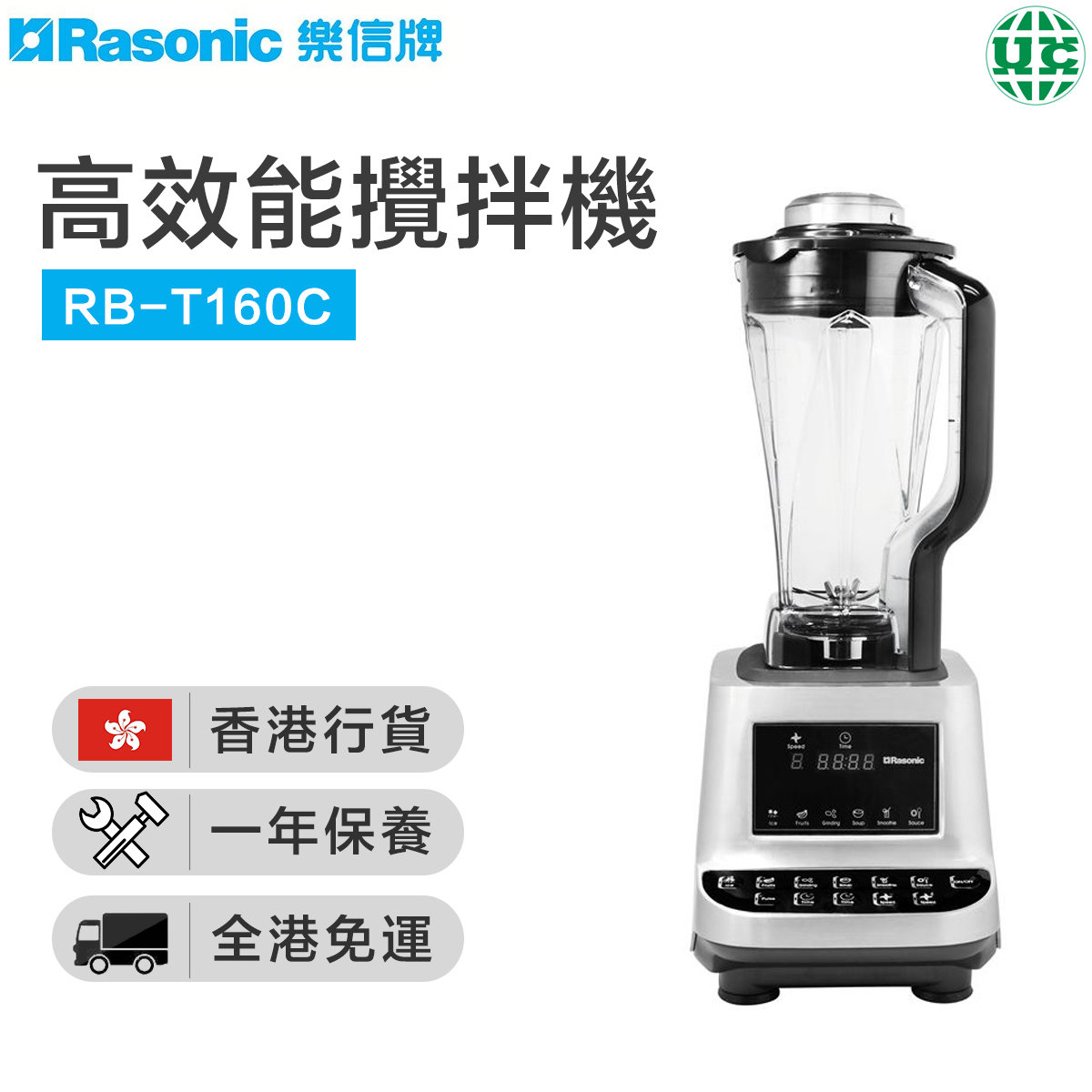RB-T160C High Performance Mixer (Hong Kong licensed)