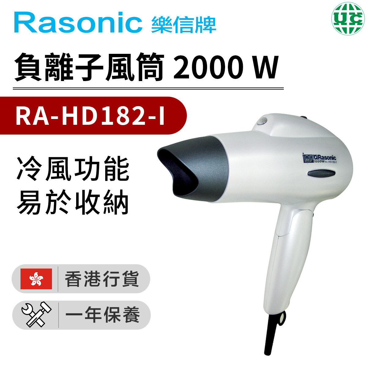 RA-HD182-I Anion Hair Dryer (Hong Kong licensed)