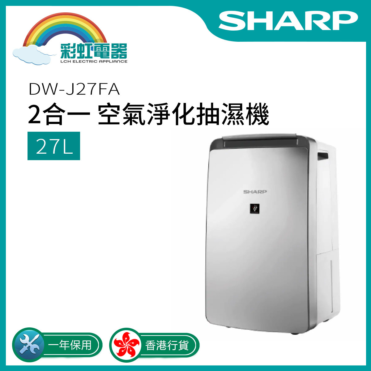 DW-J27FA HD Plasmacluster 2-in-1 Air Purifying Dehumidifier