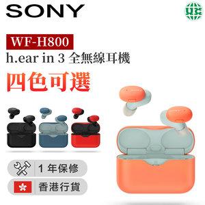 SONY WF-H800 h.ear in 3 真無線耳機 橙色 (香港行貨)