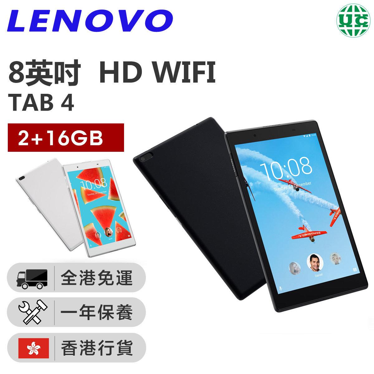 """TAB 4 8"""" HD WIFI 16GB 8504F -黑(香港行貨)"""