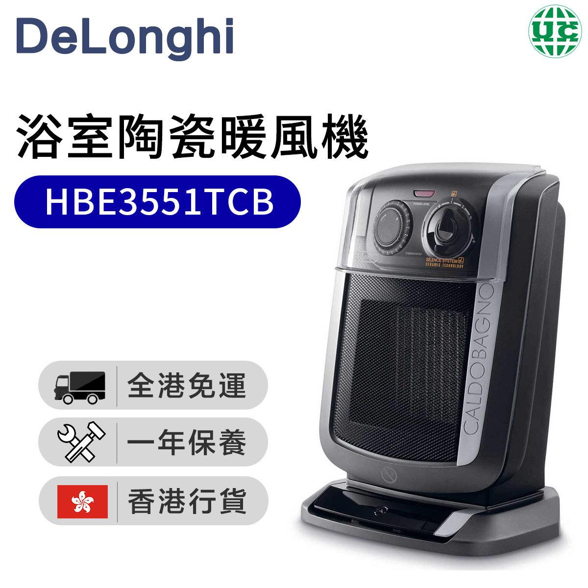 HBE3551TCB 浴室陶瓷暖風機  2200W 24小時時間掣 (香港行貨)