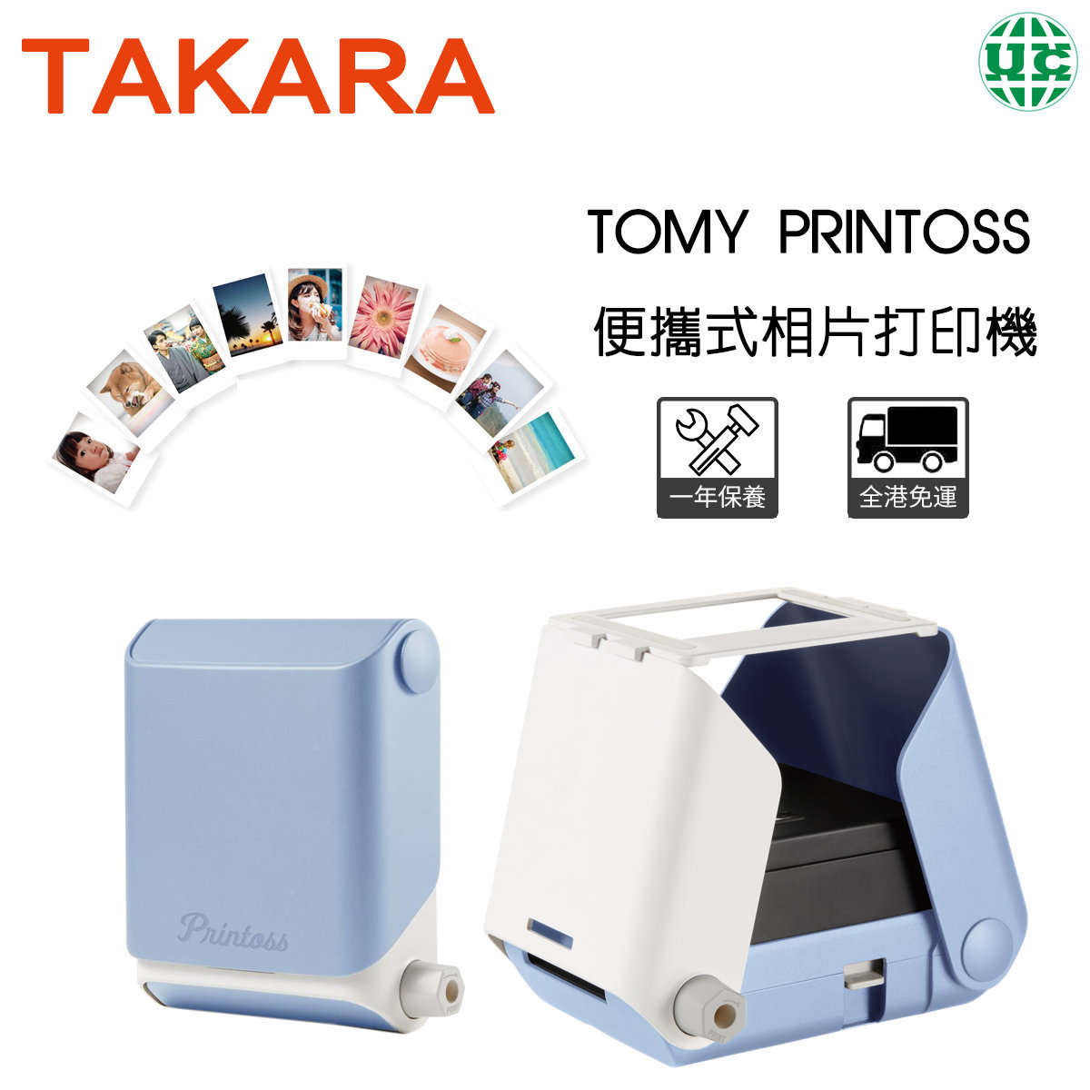 TOMY PRINTOSS Mobile Photo Printer blue (Parallel Imported)