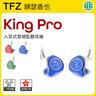 KING PRO 監聽耳機入耳式重低音HIFI發燒定制音樂  藍(香港行貨)